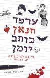 ערפד חנאן כותב יומן