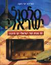 סלסול ישראלי