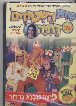 מחסן השטוזים של דתיה DVD