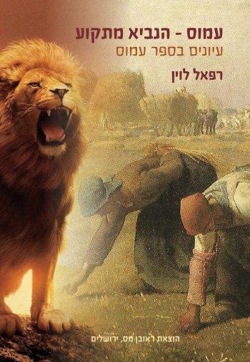 עמוס הנביא מתקוע