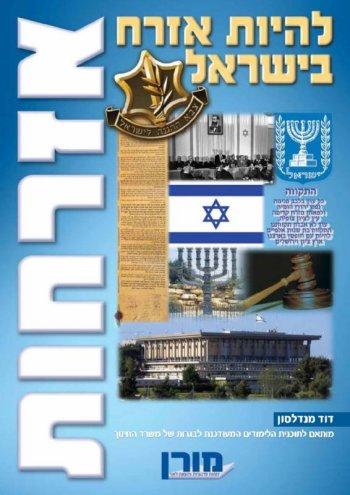 אזרחות להיות אזרח בישראל
