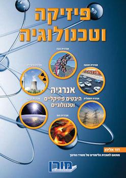 פיזיקה וטכנולוגיה-אנרגיה היבטים פיזיקליים וטכנולוג