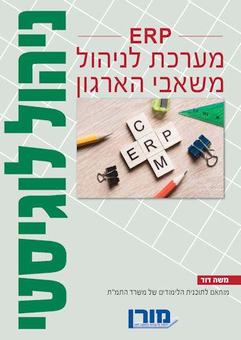 ERP מערכת לניהול משאבי הארגון-ניהול לוגיסטי