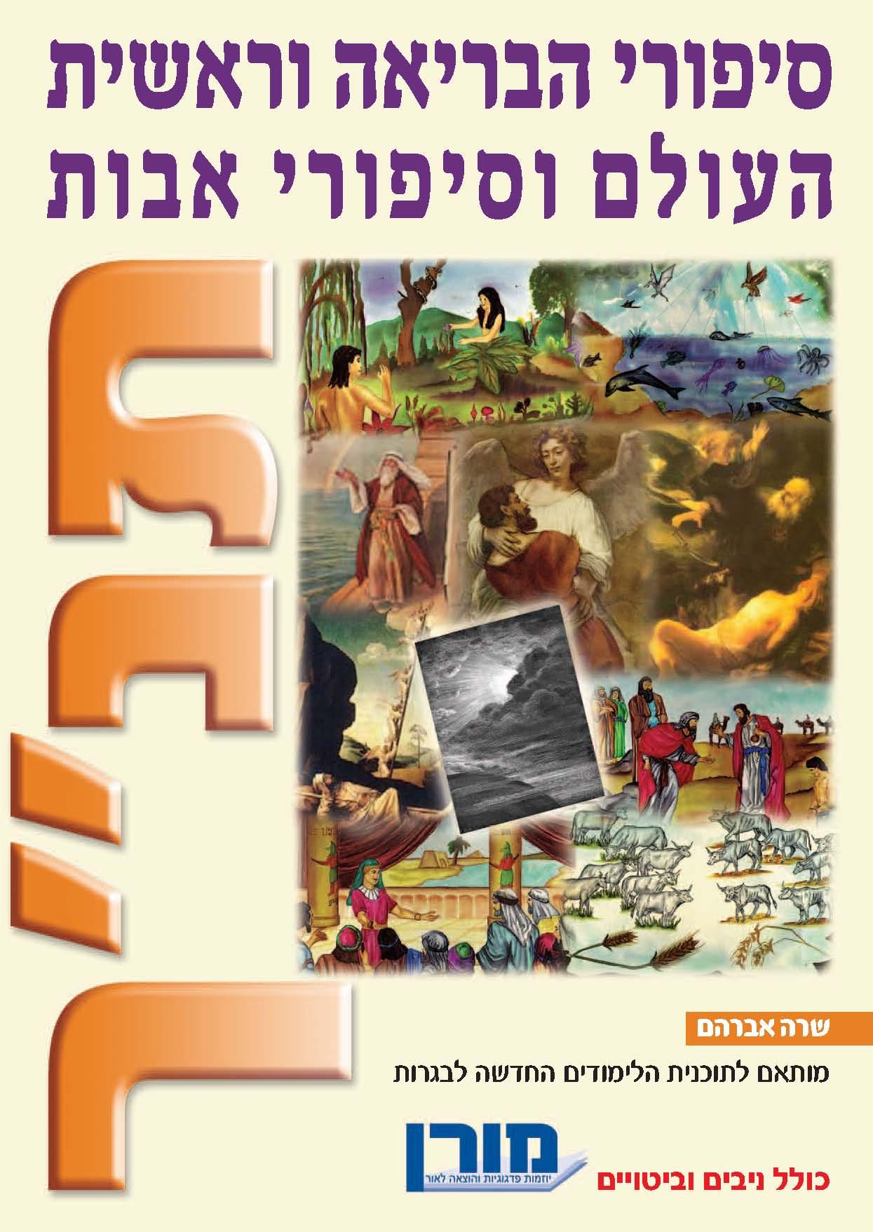 סיפורי הבריאה סיפורי האבות וסיפורי יוסף