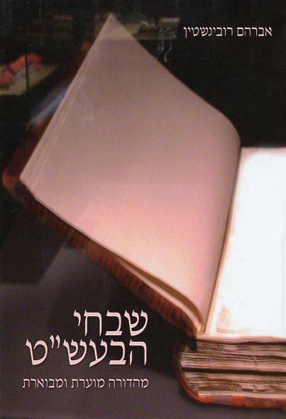 שבחי הבעשט (מהדורה מוערת ומבוארת)