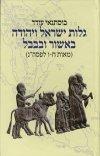 גלות ישראל ויהודה באשור ובבל