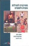 מוטיבציה לפעילות גופנית ולספורט