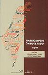 סוגיות בהוראת שפות בישראל א + ב
