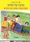 חגיגה של מילים לגן הילדים
