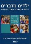 ילדים מדברים - דפוסי תקשורת בשיח עמיתים