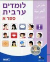 לומדים ערבית כיתה ז