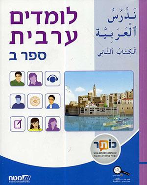 לומדים ערבית כיתה ח ספר ב - 2013