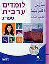 לומדים ערבית ספר ג כיתה ט