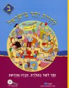 לחיות יחד בישראל ב
