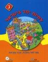 לחיות יחד בישראל ג ספר