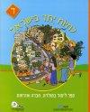 לחיות יחד בישראל ד  ספר