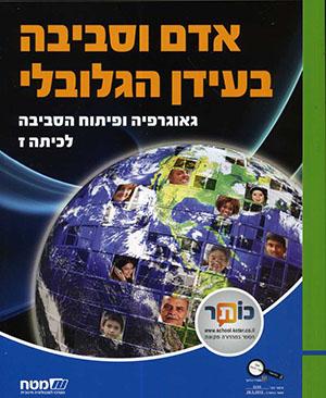 אדם וסביבה בעידן הגלובלי