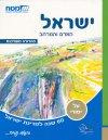 ישראל - האדם והמרחב