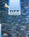 יום יום מים-ספר לתלמיד (ג-ד)