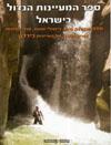 ספר המעיינות הגדול בישראל