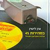 במהירות -45תולדות התקליטון