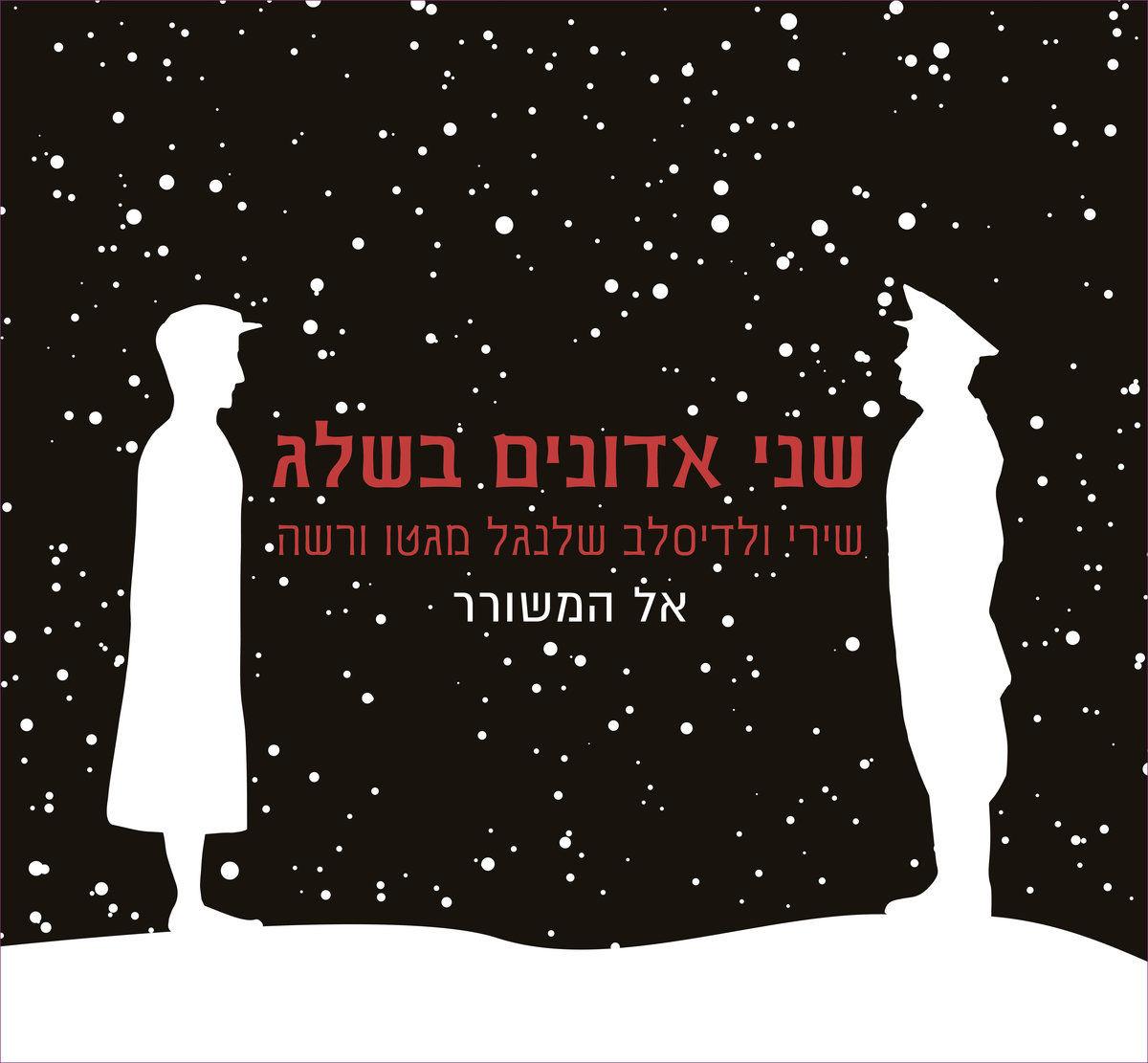 שני אדונים בשלג-שירי ולדיסלב שלנגל מגטו ורשה-ספר ד
