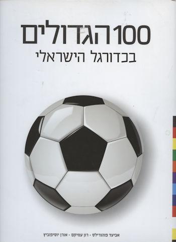100 הגדולים בכדורגל הישראלי