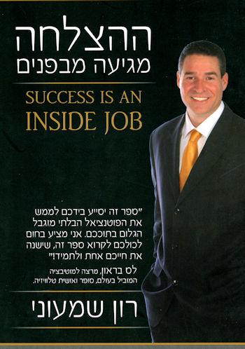 ההצלחה מגיעה מבפנים