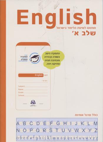המחברת הגאונית-אנגלית שלב א