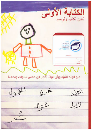 המחברת הגאונית בערבית-ראשית הכתיבה