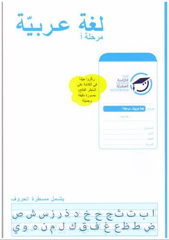 המחברת הגאונית בערבית-שורות שלב א