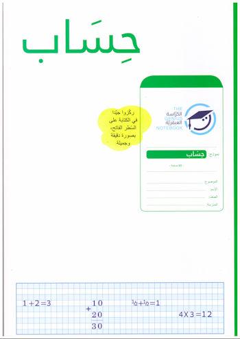 המחברת הגאונית בערבית-חשבון