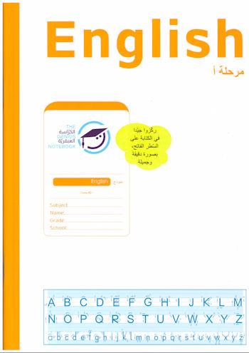 המחברת הגאונית בערבית-אנגלית שלב א