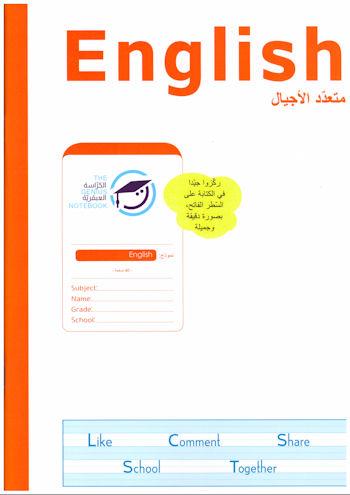 המחברת הגאונית בערבית-אנגלית רב גלאי