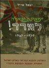 מאינתיפאדה למרד 1947-1939