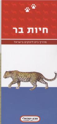 חיות בר-מדריך ליונקים בישראל (טבע ישראל