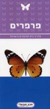 מדריך כיס לפרפרים בישראל (טבע ישראלי)