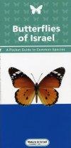 מדריך כיס לפרפרים בישראל (אנגלית)(טבע י