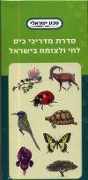 טבע ישראלי-מארז 8 מדריכים