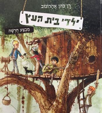 ילדי בית העץ מבצע חורשה