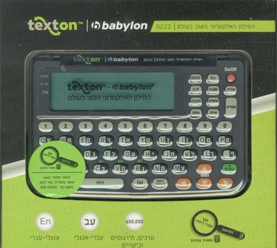 מילונית דגם Texton Babylon 9222