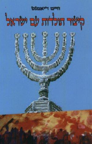 קיצור תולדות עם ישראל
