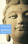 בודהיזם:היסטוריה,הגות ותרגול
