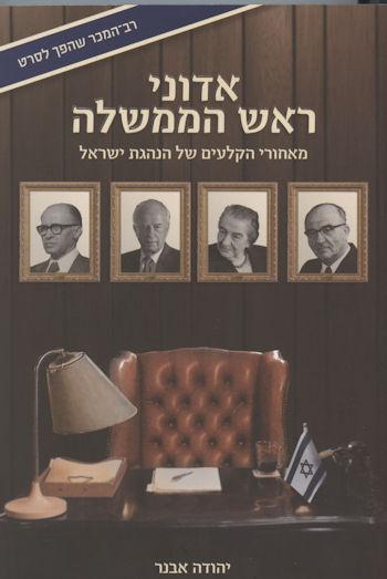 אדוני ראש הממשלה - מאחורי הקלעים של הנהגת ישראל