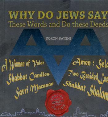 למה היהודים אומרים - אנגלית