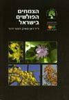 הצמחים הפולשים בישראל