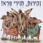 זהירות חזירי פרא