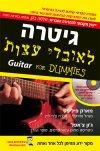 גיטרה לאובדי עצות