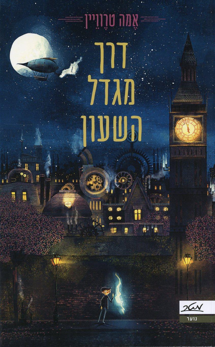 דרך מגדל השעון