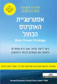 אסטרטגיית האוקינוס הכחול-מחודש